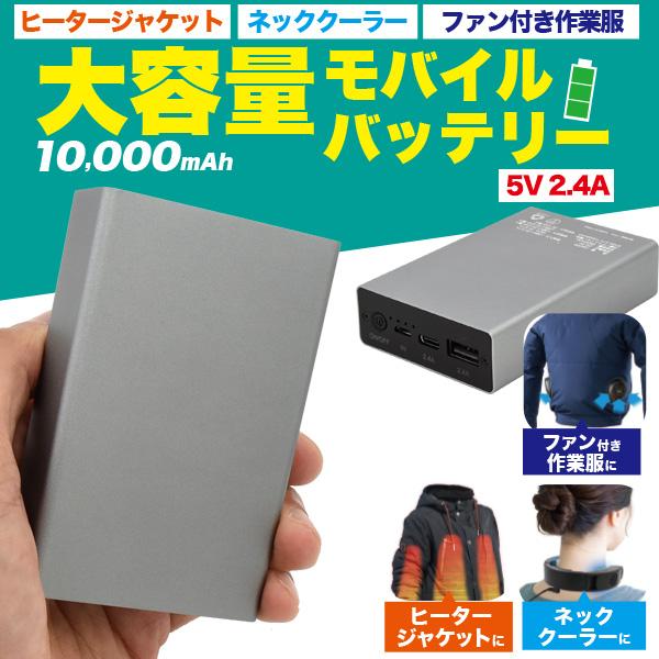 販売用パッケージ付き ヒータージャケットやファン付き作業服などに 大容量10000mAh汎用モバイルバッテリー