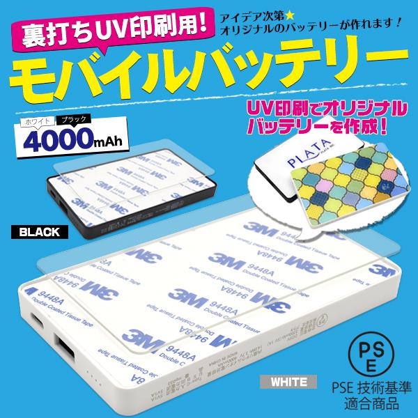 アイフォン 充電器 pseマーク モバイルバッテリー ノベルティ 薄型 軽量 強化ガラス使用 裏打ち UV印刷