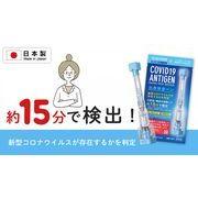 日本製 変異株対応 新型コロナウィルス抗原検査キット ペン型デバイス TOA-CAR-TS