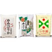 吉兆楽 3大ブランド米 食べ比べセット