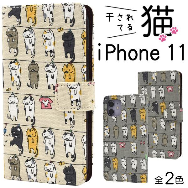 アイフォン スマホケース iphoneケース 手帳型 iPhone 11 手帳型ケース 猫 ペット