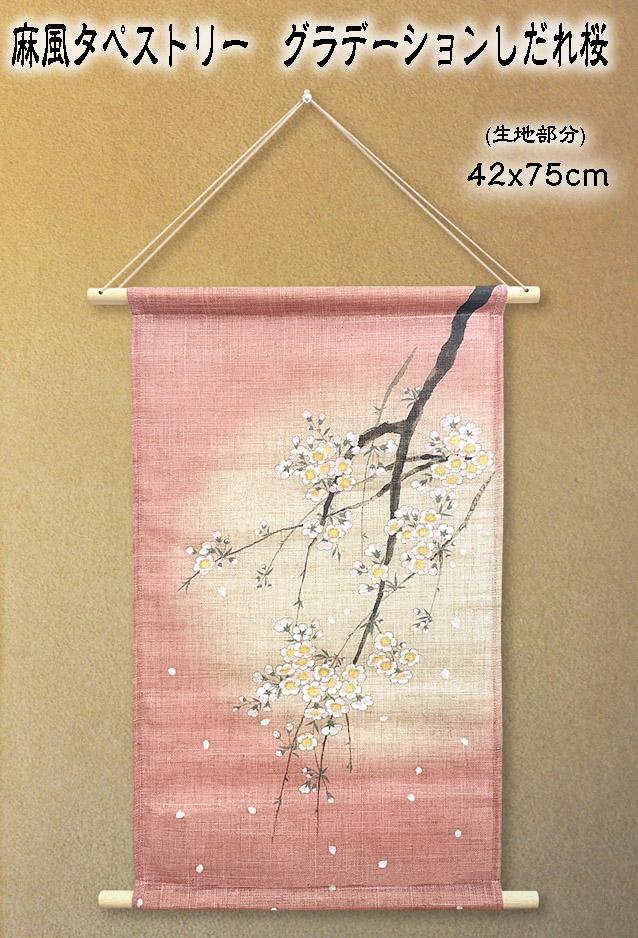 【在庫限り】麻風タペストリー グラデーションしだれ桜 42x75cm【日本製】