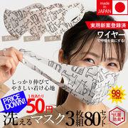 即納OK!【日本製】洗える肌にやさしい抗菌防臭UVカットストレッチマスク 耳が痛くならない 通年対応
