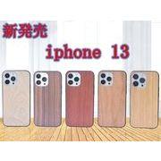 レーザー彫刻 iPhone13/iPhone13mini/13pro max/iPhone13pro/iPhone12 スマホケース 木製 竹製