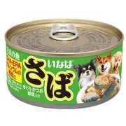 [いなばペットフード] 日本の魚 さば まぐろ・かつお・野菜入り 170g TD-03