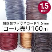 韓国製 ワックスコード【約1.5mm / 160m巻】