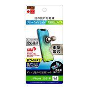 iPhone 13/13 Pro フィルム衝撃吸収ブルーライトカット反射防止抗ウイルス
