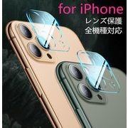 【iPhone新機種対応】  ガラスフィルム スマホケース カメラ保護 レンズ保護  8層強化ガラス 全面保護