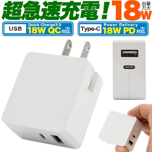 USB PDとQC両対応!18Wの超急速充電USBアダプタ アイフォン 充電器 アンドロイド iphone