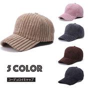 【即日発送】秋冬新品 コーデュロイキャップ キャップ 帽子 深め 男女兼用 防寒 紫外線対策