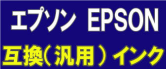 エプソン(EPSON)互換性インク