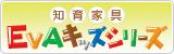 知育家具EVAキッズシリーズ