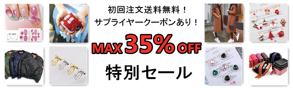 ★☆最大35%OFF★☆秋冬新作コート★☆アクセサリーパーツ★☆