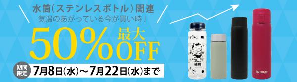 最大50%OFF!熱中症対策に★水筒関連特集!
