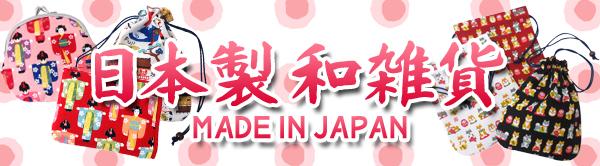 Made in Japan 日本製和雑貨 小物ポーチ特集