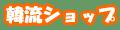ダニエルインターナショナル 株式会社