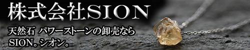 株式会社 SION
