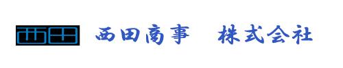 西田商事 株式会社