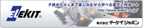 株式会社 イーケイジャパン
