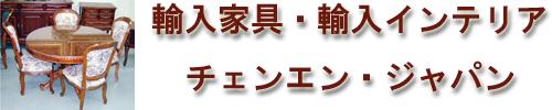 チェンエン・ジャパン 有限会社
