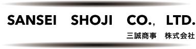 三誠商事 株式会社