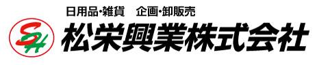 松栄興業 株式会社