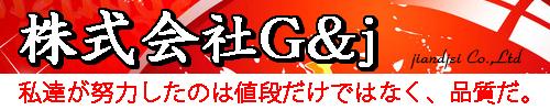株式会社 G&J