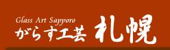 個人事業主 札幌理化硝子製作所