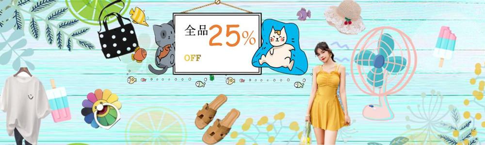 2021春夏商品 BIGセール!!(全品25%値下げ)
