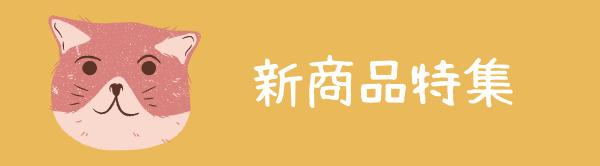 オリジナル新商品特集!無制限500円OFFクーポン発行中!!
